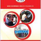 Thiết kế Catalog 8 trang công ty xuất khẩu lao động Đài Loan